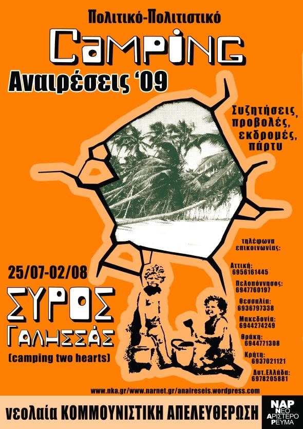 Πολιτικό-Πολιτιστικό Camping Αναιρέσεις '09